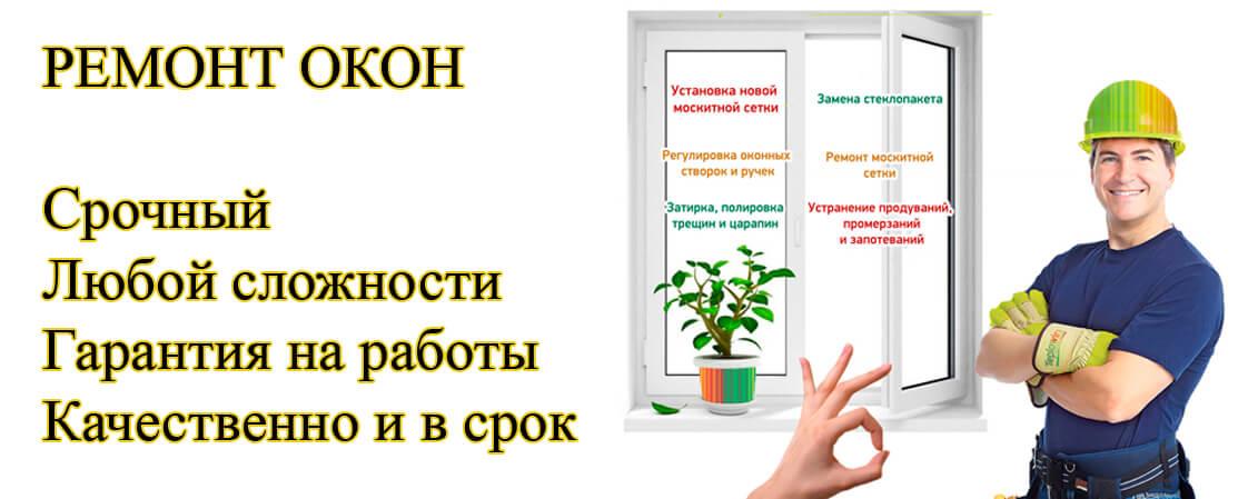 Ремонт окон и дверей Ногинск